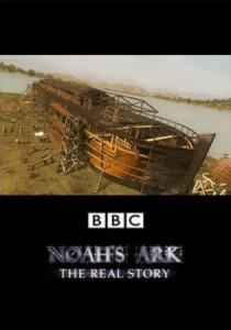 Ноев Ковчег - реальная история / BBC: Noahs Ark - The Real Story (2003)