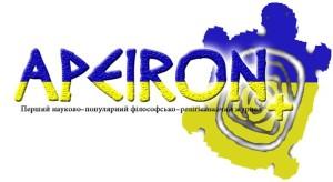 логотип Апейрон