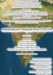 Vishnu_scool_ua