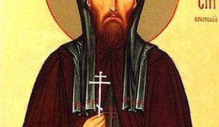 Ігумен Афанасій Берестейський – мученик за православну віру