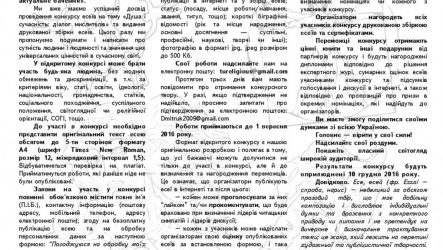 """Результати конкурсу есеїв """"Людина та людяність"""""""