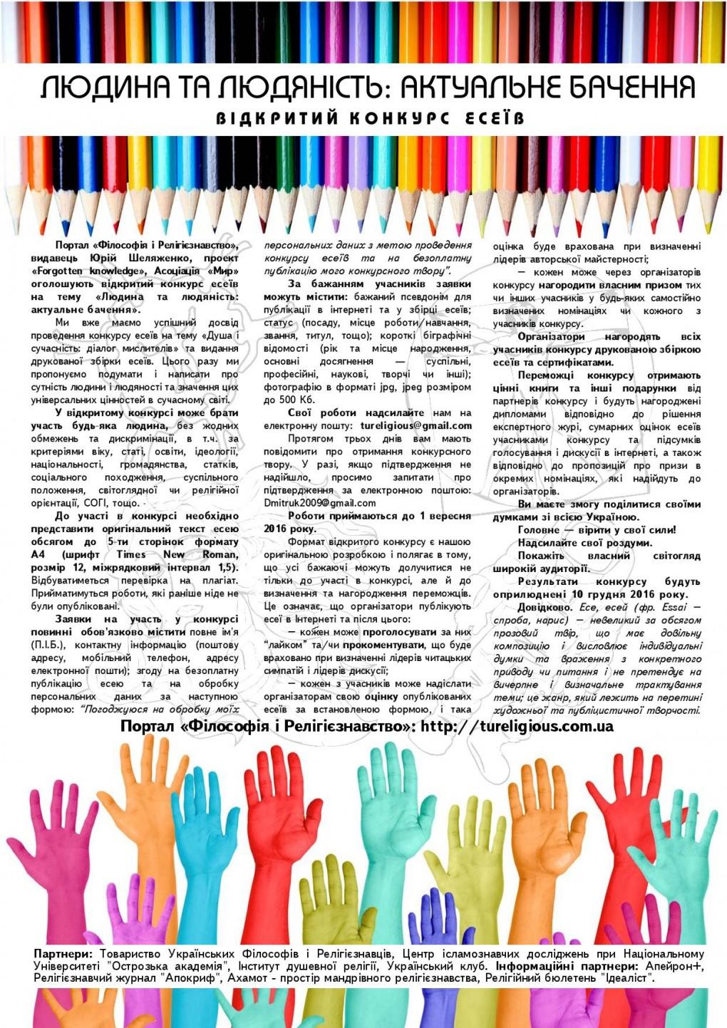 hotovyj-plakat-konkurs-1020x1443