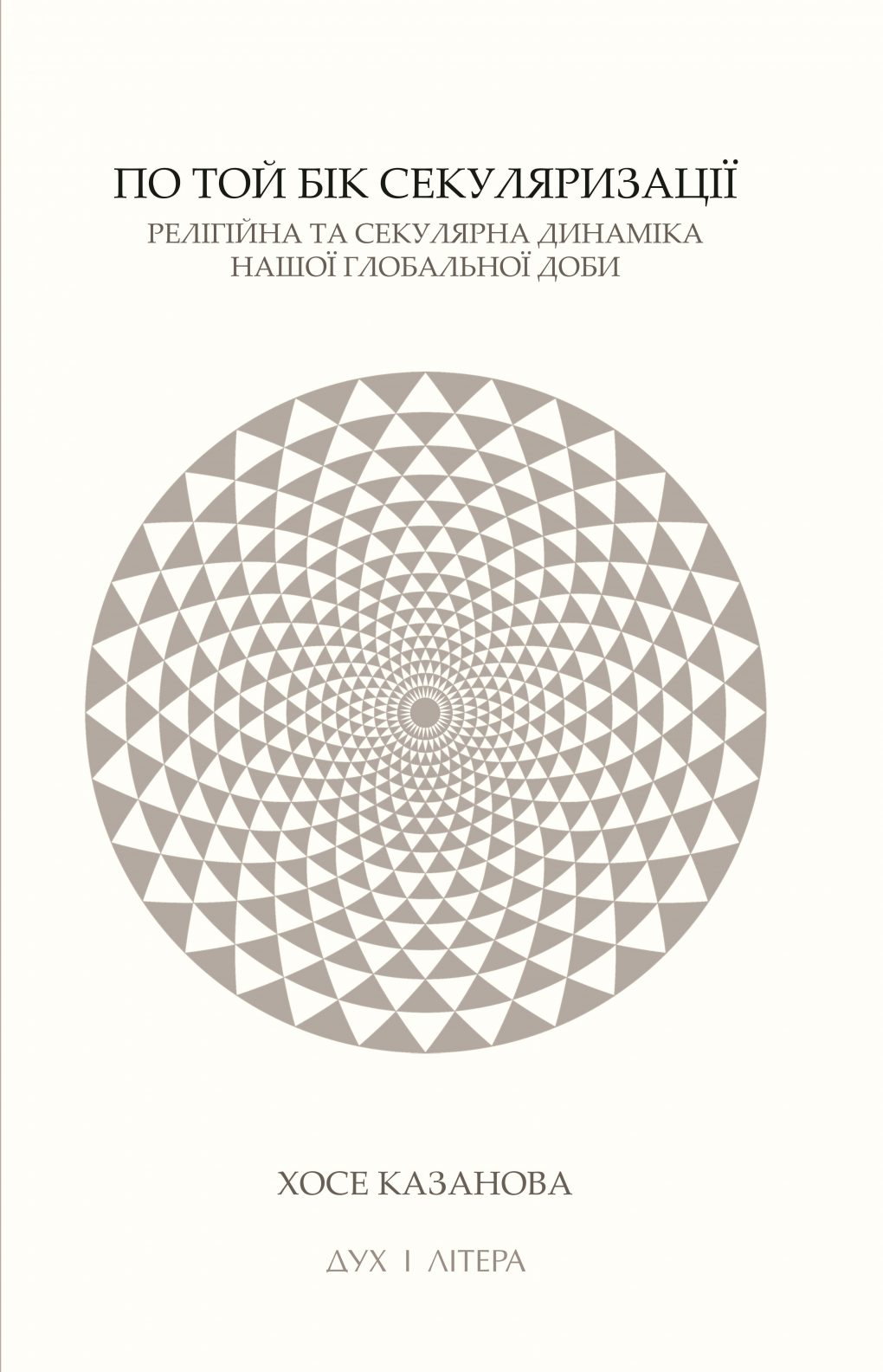 Рецензія  на книгу Хосе Казанова. По той бік секуляризації: релігійна та секулярна динаміка нашої глобальної доби