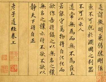 Дао-Дэ-Цзин