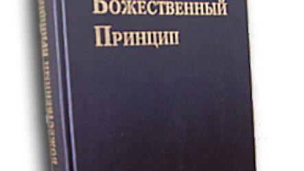 """""""Божественный принцип"""" – Книга Церквы Муна."""