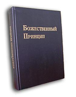 """""""Божественный принцип"""" - Книга Церквы Муна."""