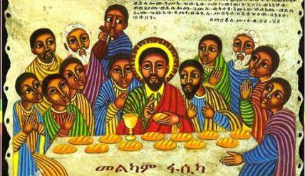 ВІХИ ІСТОРІЇ ЕФІОПСЬКОЇ ЦЕРКВИ