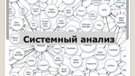 Системный анализ: какова цель и задача системного анализа?