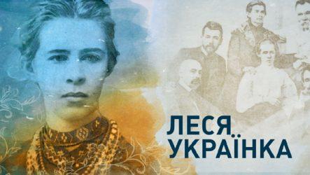 Леся Українка – життя та творчість