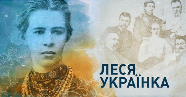 Леся Українка - життя та творчість