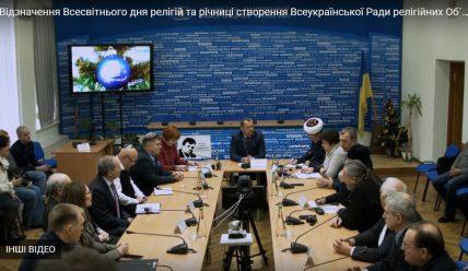 Что произошло благодаря Всемирному дню религии в Украине…