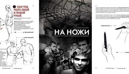 Вера воровская. Исследование русской криминальной традиции