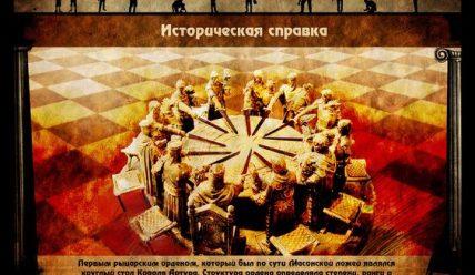 Наследие Европейского Мистицизма – Правдань. Игра, которая правит миром