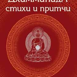 Дхаммапада – книга висловів Будди