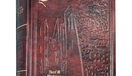 Книга Зоар