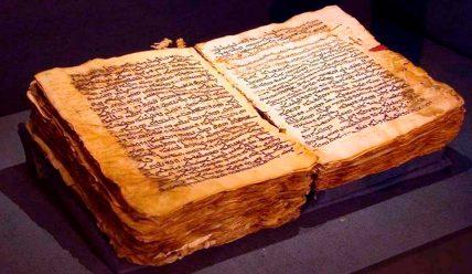 Третья книга Еноха (Книга небесных Дворцов)