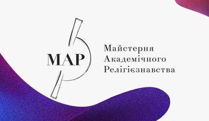 МАР — новий бренд відомої релігієзнавчої організації