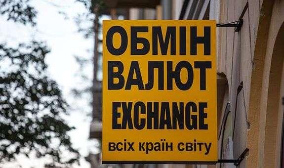 Де вигідно обміняти валюту в Тернополі?