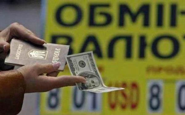 Пункты обмена валют в Запорожье