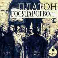 Соціально-політичний ідеал Платонівської Держави