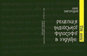 ZAVHORODNIY_COVER