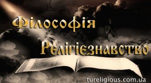 Філософія і Релігієзнавство