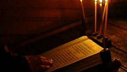 Как относится к проклятиям в Псалтири ?