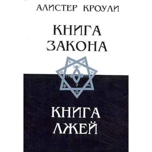 Книга закона и Алистер Кроули